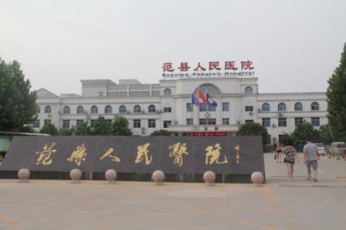 <b>热烈祝贺与河南省濮阳市范县</b>